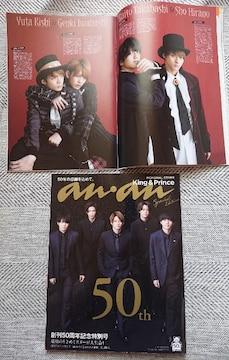 anan創刊50周年特別号King&Prince表紙とTVガイド二冊
