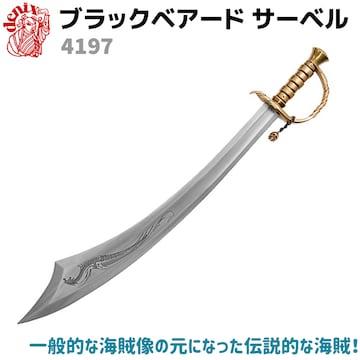 DENIX デニックス 4197 ブラック ベアード 海賊 サーベル ソード レプリカ 剣