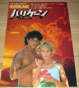 ハリケーン 映画 チラシ 1979年公開