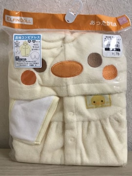 ひよこの長袖コンビドレス50〜60サイズ/新生児/あったか素材
