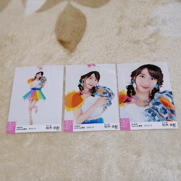 9/24まで割引!AKB48柏木由紀☆netshop限定2015.10月5枚+6枚!