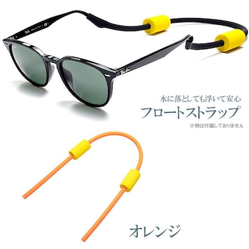 �溺 メガネやサングラスの水没防止 フローティング ストラップ OR