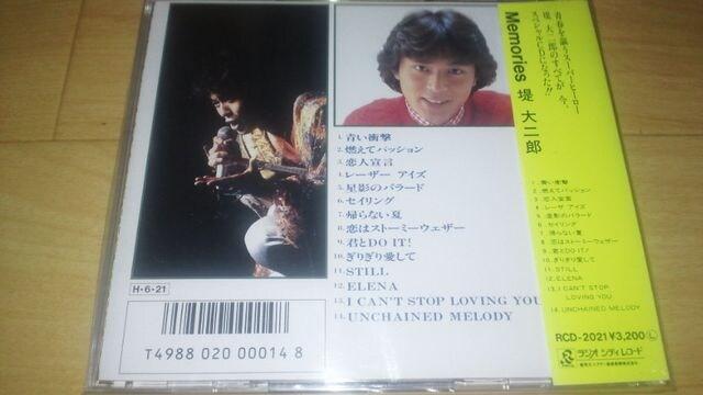 廃盤超激レア!堤大二郎ベスト「堤大二郎/Memories」(1986年発売) < タレントグッズの
