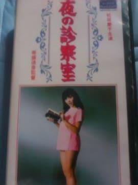 夜の診察室-松坂慶子/峰岸隆之介(峰岸徹)