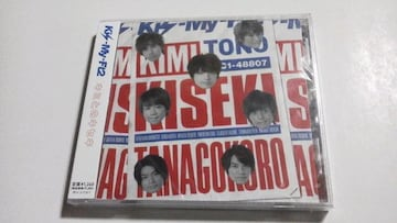 未開封◆Kis-My-Ft2[キミとのキセキ]キスマイショップ限定盤