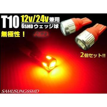 送料無料!12V24V兼用T10ウェッジ6連SMDLED赤色レッド2個セット
