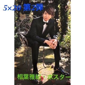 ラスト!新品未開封☆嵐 5×20 第2弾★相葉雅紀ポスター(専用筒)