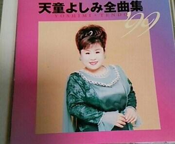 CD 天童よしみ 全曲集'99 帯なし