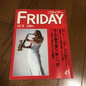 即決 FRIDAY フライデー 昭和60年11月8日発行 川崎敬三 他