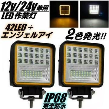 12v24v兼用/2個 広角防水45w白色&黄色LEDエンジェルアイ 投光器