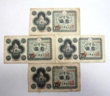 紙幣 拾円札 国会議事堂に鳳凰 4枚セット