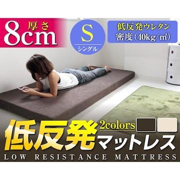 マットレス シングル低反発ウレタン 8cm★色:選択不可
