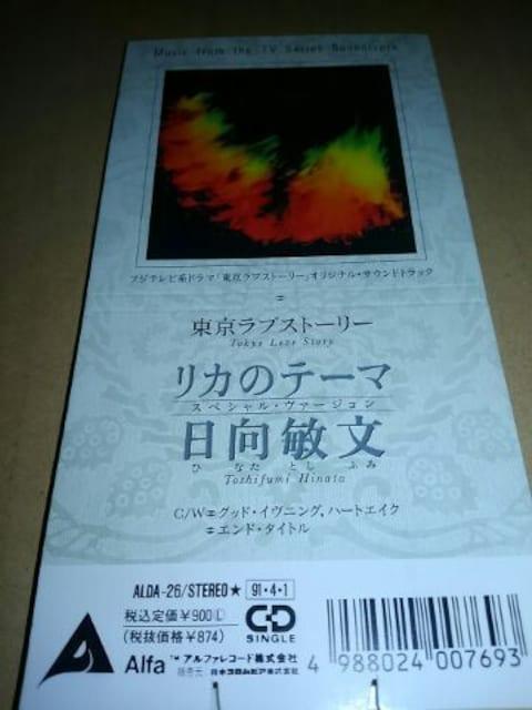東京ラブストーリー 曲 洋楽