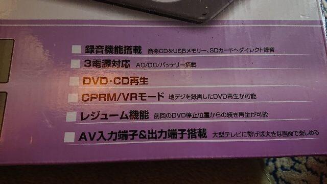 14インチ  DVDプレーヤー  中古  送料込み < 家電/AVの