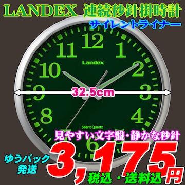 LANDEX 連続秒針掛時計 サイレントライナー 新品