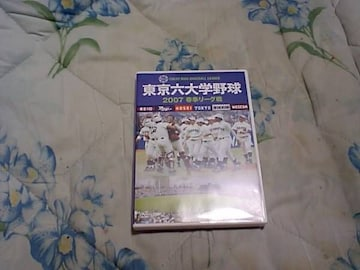 【DVD】東京六大学野球2007春季リーグ戦 斎藤佑樹