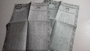 チラシ?[世界一初恋 横澤隆史の場合]ショートストーリー/中村春菊
