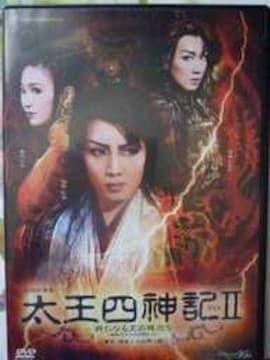 宝塚星組◇太王四神記 柚希礼音・凰稀かなめ・紅ゆずる[廃盤]
