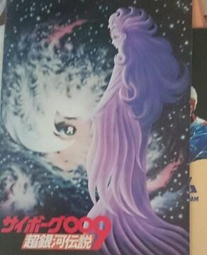 サイボーグ009 超銀河伝説 映画パンフレット