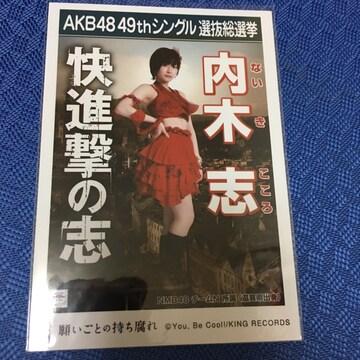 NMB48 内木志 願いごとの持ち腐れ 生写真 AKB48