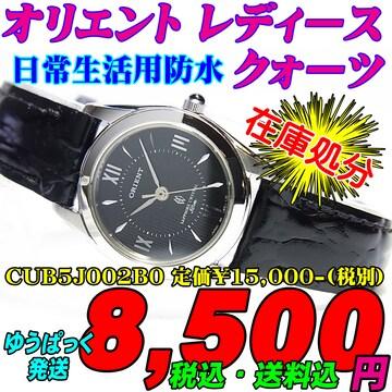 新品 在庫処分 オリエント女 CUB5J002B0 ¥1.5(税別)