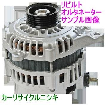 送込!ワゴンR MC21S 76G00 リビルト オルタネーター ダイナモ