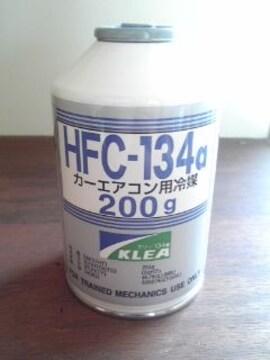 ★カーエアコン.クーラーガス冷媒★  HFCー134a(200g)