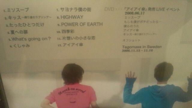 激安!超レア!☆テゴマス/テゴマスのうた☆初回限定盤/CD+DVD/帯付!超美品 < タレントグッズの