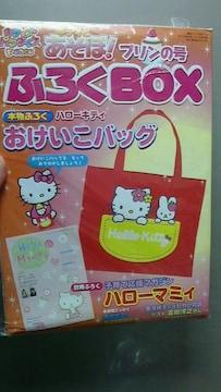 新品★付録☆キティズ パラダイスおけいこバッグ & 子育て応援