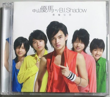 (CD+DVD)中山優馬 w/B.I.Shadow/NYC boys☆悪魔な恋,NYC★
