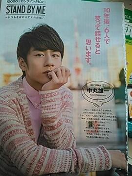 Myojo STAND BY ME KAT-TUN中丸雄一くん10000字インタビュー