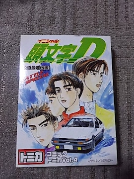 コミックトミカ4 頭文字D AE86 レビン トレノ RX-7 FC FD R32 シルエイティ 未開封
