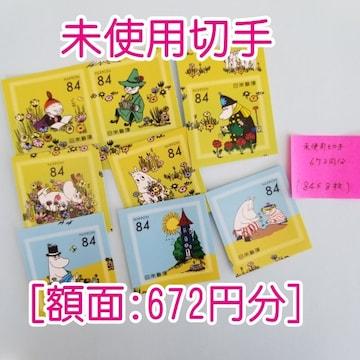 送料込★未使用切手*バラ【額面672円分】☆ポイント消化
