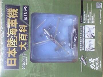 日本陸海軍機大百科[115] カ号観測機
