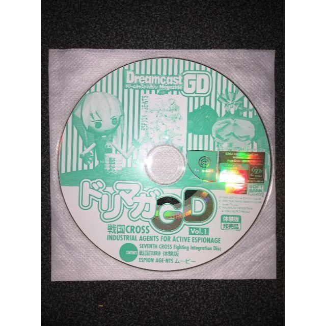 ●ドリマガGD Vol.1 DC 週刊ドリームキャストマガジン増刊号●  < ゲーム本体/ソフトの