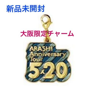 残1★新品未開封☆嵐 5×20 Anniversary★大阪限定チャーム・青