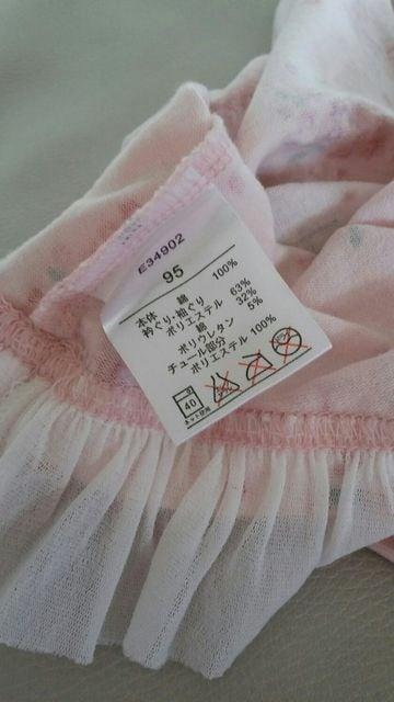 ムージョン購入☆mialy Mのチュニック☆size95 < ブランドの
