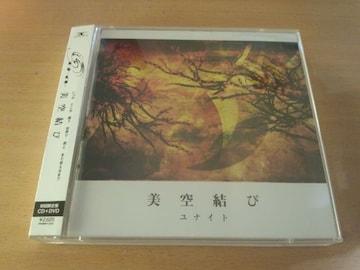 ユナイトCD「美空結び」V系 DVD付初回限定盤●