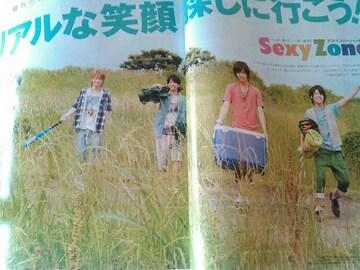 Myojo 2013年8月 Sexy Zone 切り抜き