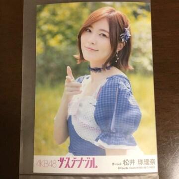 SKE48 松井珠理奈 サステナブル 生写真 AKB48