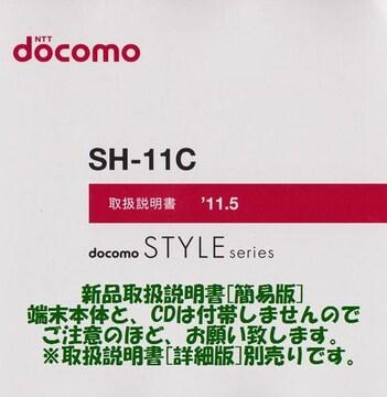 メール便送料込♪ 新品 ドコモ SH-11C用 [簡易版] 取扱説明書