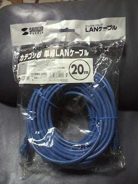 LANケーブル 20m SAnWA SUPPLY新品未使用★サンワサプライ