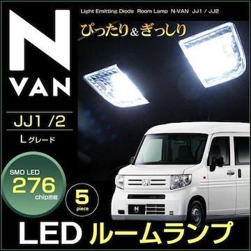 ピッタリサイズ LED ルームランプ N-VAN エヌバン JJ1 J