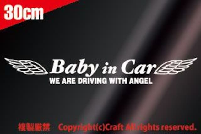 Baby in Car WE ARE DRIVING WITH ANGEL/ステッカー(t4n白  < キッズ/ベビーの