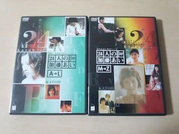 DVD「24人の加藤あい」2枚セット A→L M→Z 廃盤★