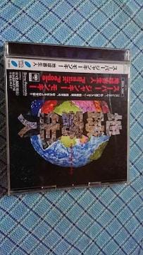 スーパー ジャンキー モンキー/地球寄生人