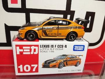 ★赤箱トミカ107★レクサス IS F CCS-R★