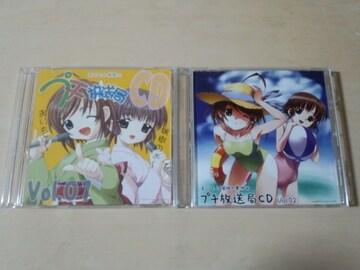 CD「まりもと瑞樹のプチ放送局CD Vol.01 / 02」2枚セット★