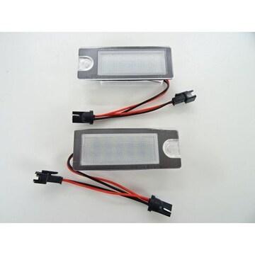 ボルボ V70 XC70 S60 S80 XC90  ホワイトLEDナンバー灯