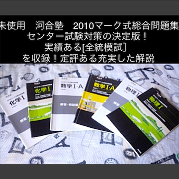未使用河合塾2010マーク式総合問題集 センター試験対策の決定版
